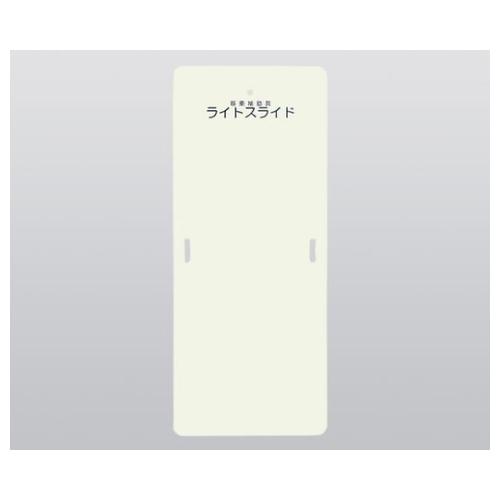 アズワン ライトスライド(移乗補助具) 635×1525×4 LS-L 1枚 [0-6266-11]
