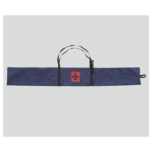 アズワン 担架収納袋(二つ折り用) 300×2250 YS-51 ネイビー 1枚 [8-8427-01]
