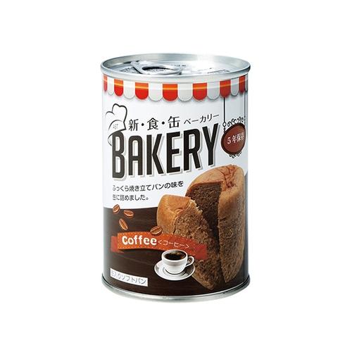 アズワン 長期保存パン (新・食・缶ベーカリー) コーヒー 1箱(24缶入り) [7-4078-06]