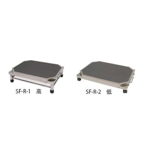 アズワン 踏台(ラクカモ) SF-R-1 高 SF-R-1(高) 1台 [8-9776-01]