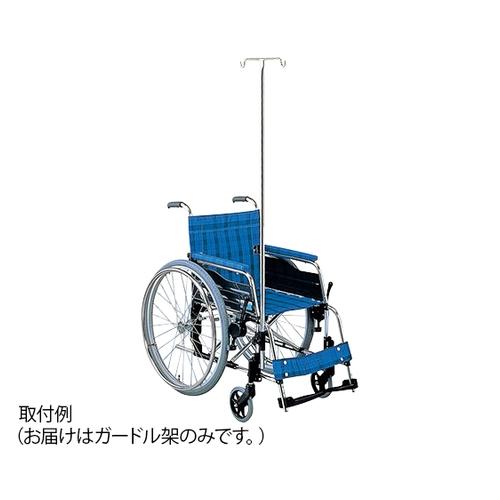 アズワン 車椅子用ガードル架 前方取付タイプ PO-05A 1個 [0-3795-01]
