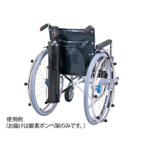 アズワン 車椅子酸素ボンベ架台 KY40236 1個 [0-6658-02]
