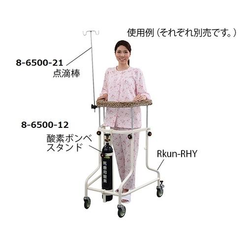 アズワン らくらくあるくん(R)(ネスティング歩行器)専用点滴棒 Rkun-IV 1個 [8-6500-21]