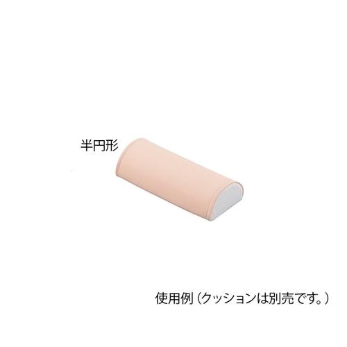 アズワン 快適ポジショニングクッション (メッシュカバー) 半円形用 替えカバー 1個 [7-3452-13]