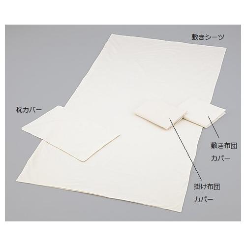 アズワン ダニ防止用カバー(有機高密度織/敷き布団カバー) 1枚 [8-3746-02]