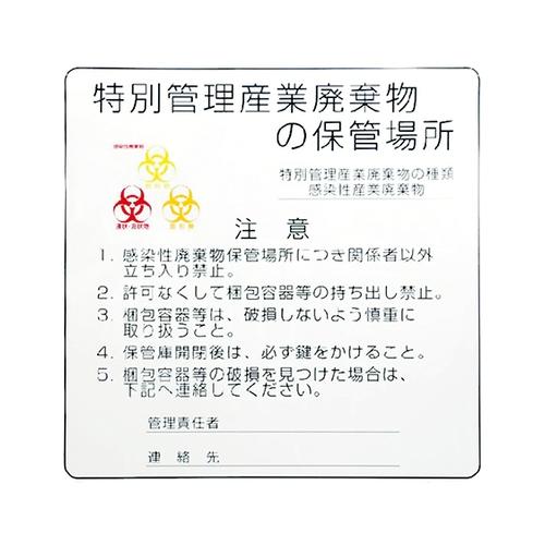 アズワン 感染性廃棄物保管庫標識 バイオハザードマーク付き 1枚 [0-8047-01]