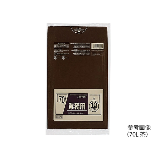 アズワン 業務用ポリ袋 70L 茶 10枚×40袋入 CCB70 1箱(10枚×40袋入り) [7-4828-09]
