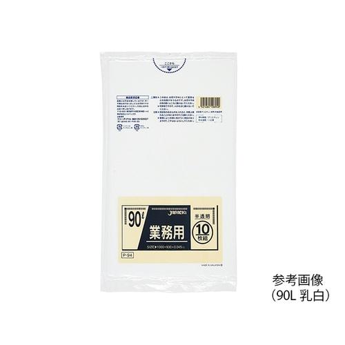 アズワン 業務用ポリ袋 90L 乳白 10枚×30袋入 P-94 1箱(10枚×30袋入り) [7-4829-04]