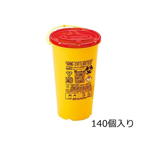 アズワン ディスポシャープスコンテナー 1L ケース売り 140個入 1箱(140個入り) [8-3161-52]