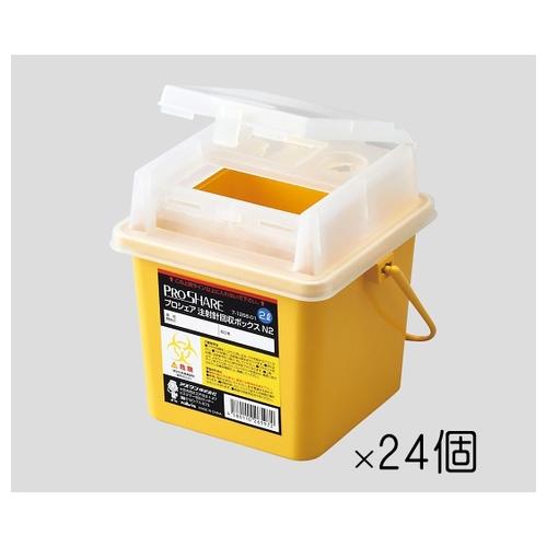アズワン プロシェア注射針回収ボックス 2L 24個 1個 [7-1268-61]
