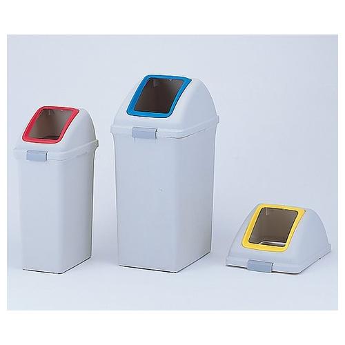 アズワン 分別ゴミ箱(リサイクルトラッシュ) ECO-90 本体 YW-135L-PC 1個 [8-8587-02]