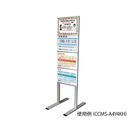 アズワン カードケーススタンド看板 A4 両面タイプ 340×500×1200mm CCMS-A4Y8RH 1個 [7-4146-02]