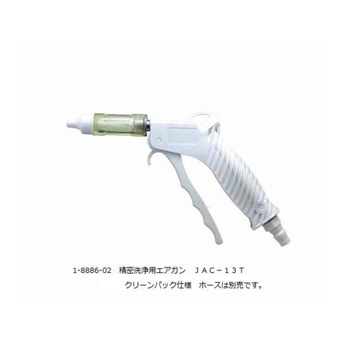 アズワン 精密洗浄用エアガン 1セット [1-8886-02]
