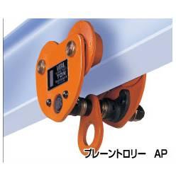 バイタル工業 AP-30 3トン プレーントロリー (手動チェンブロック用)