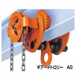 バイタル工業 AG-50 5トン 3M ギヤードトロリー (手動チェンブロック用)