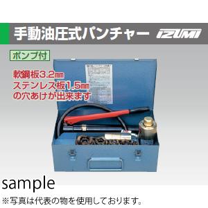 泉精器製作所 SH10A2 手動油圧式パンチャー ポンプ・パンチセットA19~A51付