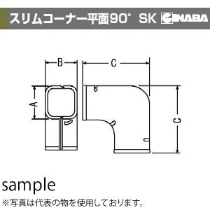 因幡電機産業 スリムコーナー平面90°SK アイボリー 販売入数:20個