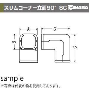 因幡電機産業 スリムコーナー立面90°SC アイボリー 販売入数:60個