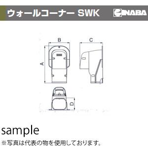 因幡電機産業 ウォールコーナーSWK アイボリー 販売入数:10個