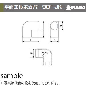 因幡電機産業 平面エルボカバー90°JK アイボリー 販売入数:50本