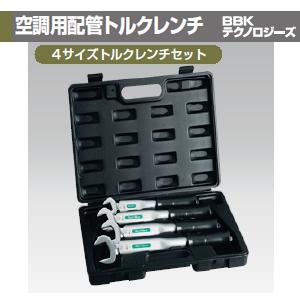 BBKテクノロジーズ ATQS-41 空調用配管トルクレンチ4サイズセット ATQ-180.380.550.750