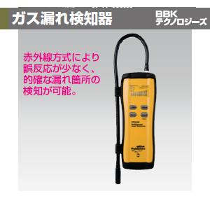 BBKテクノロジーズ SRL-2K7 赤外線式高性能ガス漏れ検知器