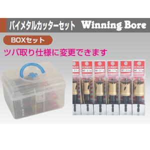 ウイニングボアー BCBOX-6A バイメタルカッターセット(超硬ホールソー)