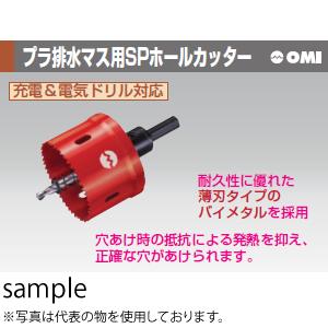 OMI(オーエムアイ) SP173 φ173mm プラ排水ます用SPホールカッター