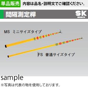 宣真工業 MS-6 間隔測定桿 ミニサイズ 伸縮式 全長6m [個人宅配送不可]
