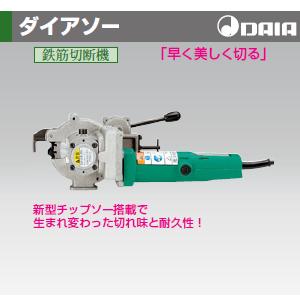 ダイア SDC-25A ダイアソー 鉄筋切断機
