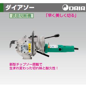 ダイア SDC-38A ダイアソー 鉄筋切断機