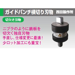 西田製作所 NC-GCC16A ガイドパンチ横切り刃物 切欠き刃物