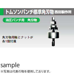 西田製作所 TP-KP60×60 トムソンパンチ標準角刃物 油圧パンチ用角刃物