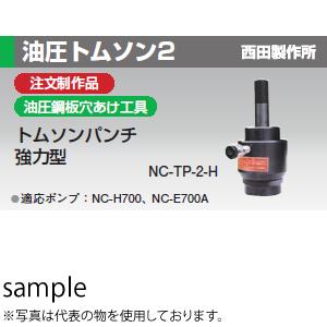 西田製作所 NC-TP-2-H 油圧トムソン2 本体のみ 刃物・付属ポンプ無し