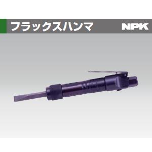 日本ニューマチック工業(NPK) NF-00 フラックスハンマ
