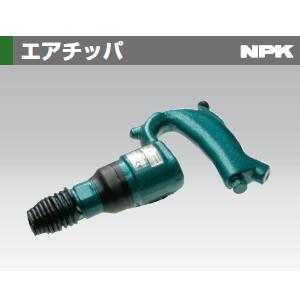 日本ニューマチック工業(NPK) AA-0SP エアチッパ 丸込