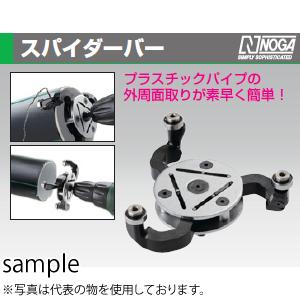 ノガジャパン PC2000 スパイダーバー110 75-110mm(2.5-4)用面取工具