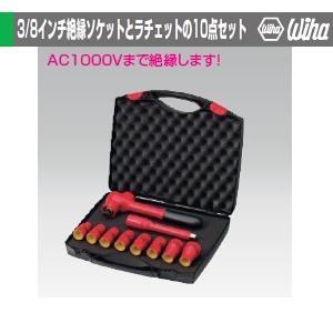 """ビーハ社 7207NK1001 3/8""""絶縁ソケットトラチェット 10点セット"""