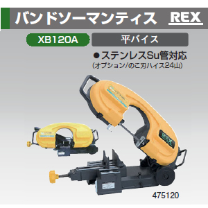 レッキス工業 475120 バンドソーマンティス XB120A 平バイス式