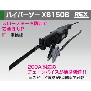 レッキス工業 380150 ハイパーソーXS150S