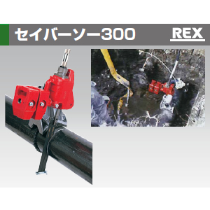 レッキス工業 380310 セーバーソー300 切断機(ガス用)