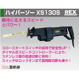 レッキス工業 380131 ハイパーソーXS130S