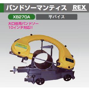 レッキス工業 47527A バンドソーマンティス XB270A 平バイス式