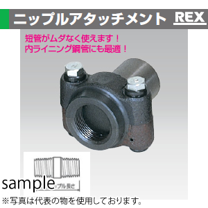 """レッキス工業 1701NH ニップルアタッチメント 適応パイプ径:3"""" 80A"""