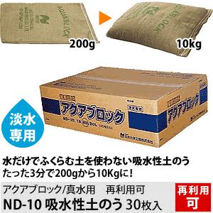日水化学工業 ND-10 吸水性土のう アクアブロック 420×300mm (真水用 再利用可能品) 販売入数:30枚