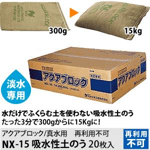 日水化学工業 NX-15 吸水性土のう アクアブロック 500×380mm (真水用 再利用不可能品) 販売入数:20枚