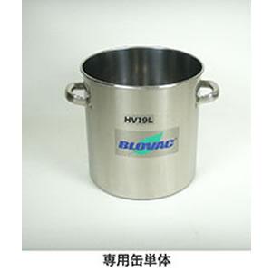 ブローバック V500H バキュームクリーナー高真空タイプ用ステンレス専用缶
