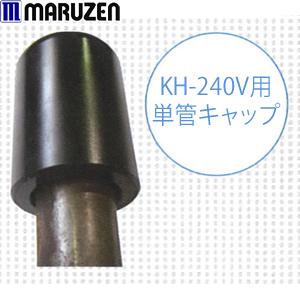 丸善工業 KH-240V用 単管キャップ改良型 φ50mm MB182058A0