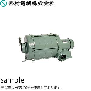西村電機 NE-5 三相200V 多翼式送排風機 (50/60Hz兼用) [配送制限商品]