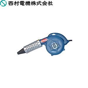 西村電機 SH-1500 単相100V 携帯式電気温風機 [配送制限商品]